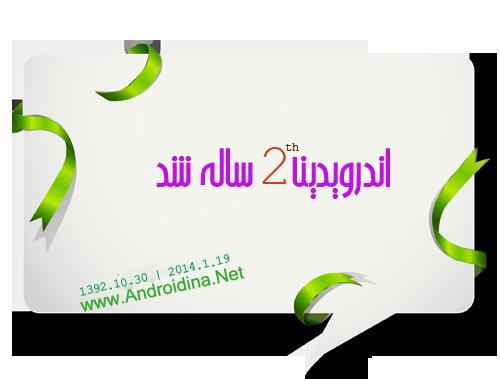 androidina2014
