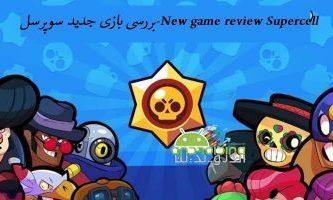 معرفی و بررسی بازی جدید سوپرسل Introduction Brawl Stars