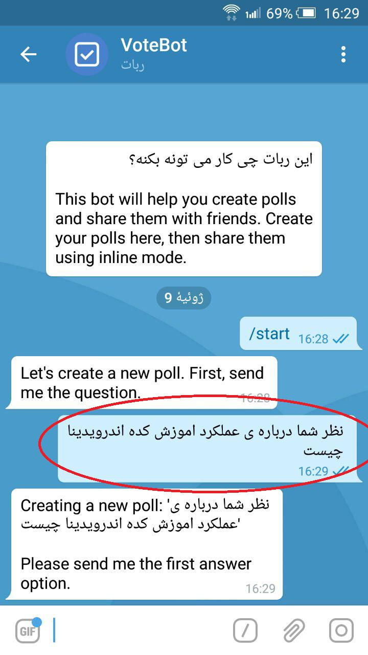پاسخ سریع ربات ها در فایل ل اموزش ساخت نظر سنجی در تلگرام Vote Telegram | انجمنهای ...