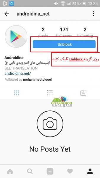 اموزش آنبلاک کردن مخاطبین در اینستاگرام-Onblock Contact instagram